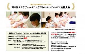 【HP】コンテスト
