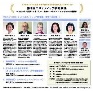 【HP】学術会議