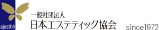 一般社団法人日本エステティック協会サイト
